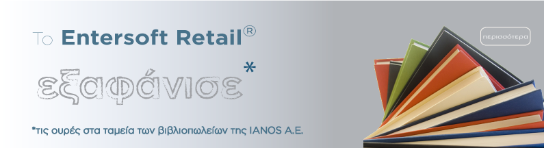 Entersoft Retail®